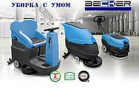 Поломоечные машины Becker: аккумуляторные и сетевые