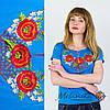 Блакитна жіноча футболка з вишивкою квітами на короткий рукав «Диво-маки »