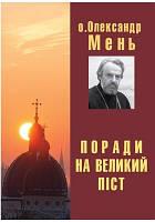 Поради на Великий піст. Протоієрей Олександр Мень