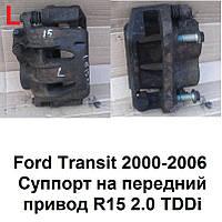 Суппорт передний левый на Ford Transit 2.0 TDi - TDCi 00-06, переднеприводный R15, односкатный.