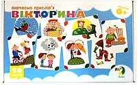 """Настольная игра  """"Викторина. Пословицы"""" (укр.), DoDo, 300107"""