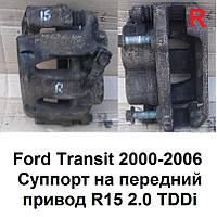 Суппорт передний правый на Ford Transit 2.0 TDi - TDCi 00-06, переднеприводный R15, односкатный.