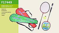 Бадминтон (2 ракетки + воланчик), 2 цвета, F17449