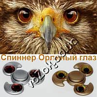 Металлический трехлепестковый спиннер Орлиный глаз Fidget EDC Spinner премиум класса