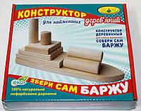 Конструктор деревянный «Собери сам баржа», rv0013728