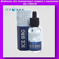 Жидкость для электронных сигарет с никотином OIL-17904-09!Опт