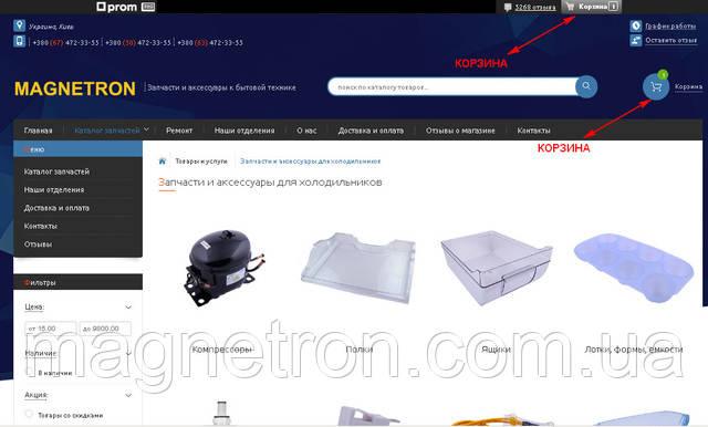 Корзина заказов на сайте Magnetron