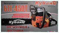 Бензопила КУБАНЬ БП-450 (2ш.2ц.)