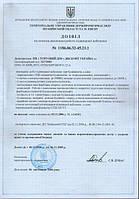 Разрешение на выполенеие работ повышенной опасности (Охрана труда) 2014 г.