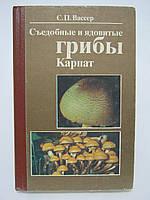 Вассер С.П. Съедобные и ядовитые грибы Карпат.