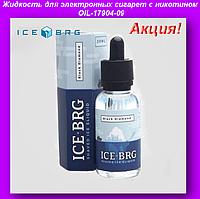 Жидкость для электронных сигарет с никотином OIL-17904-09!Акция