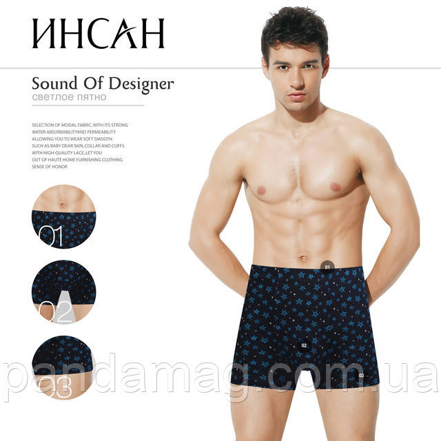 Трусы(боксеры) мужские Инсан бамбук - 45грн. Упаковка 2шт - р.L