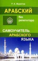 Арабский без репетитора.Самоучитель арабского языка. Муратов Р.А.