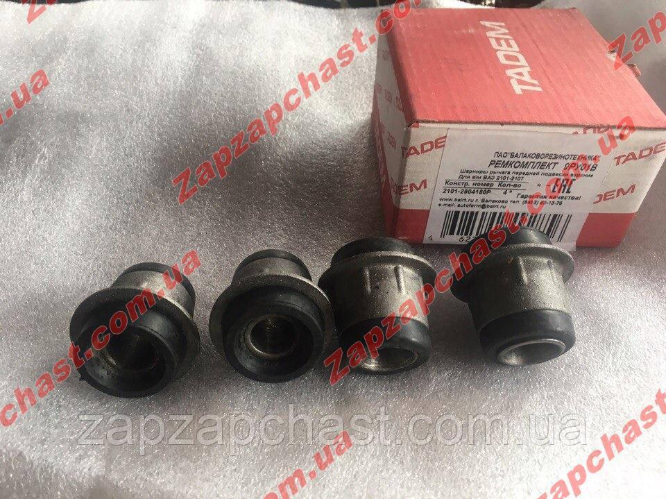 Сайлентблоки рычагов ваз 2101 2102 2103 2104 2105 2106 2107 верхние БРТ завод 9РУ01В