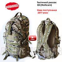 Рюкзак тактический (штурмовой 3-х дневный) V-35л (+ ВІДЕО, цвет Multicam)