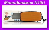 Минидинамик N10U,Портативный Беспроводной Стерео Спикер Динамик Поддержка SD Карта FM Радио!Опт