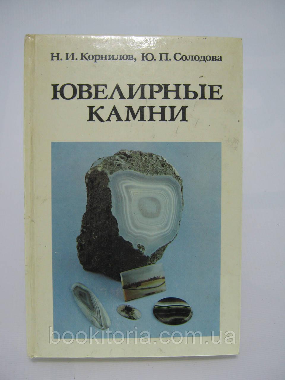 Корнилов Н.И., Солодова Ю.П. Ювелирные камни (б/у).