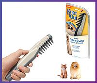 Расческа электрическая для собак и кошек Knot Out, расческа для животных Кнот Аут   Расческа для собак и коше