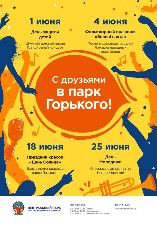 """Holi Fest на """"День Сонця"""" в Харкові, приходь!"""