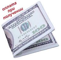 Мужской стильный, оригинальный кошелек портмоне гаманець доллар Dollar