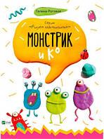Монстрик и К, серия Рисуем пластилином (русский язык), Виват (978-617-690-4632)
