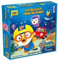 Подводное приключение. Пингвинёнок Пороро, настольная игра, Звезда (8954)