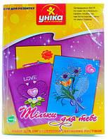 Набор для изготовления открыток Только для тебя, УНІКА (Л-001)
