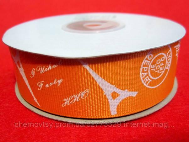 "Лента репс 2.5 см ""Париж"", 23 м, Оранжевая"