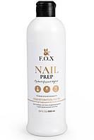 Обезжириватель для ногтей F.O.X Nail prep 550 мл