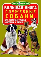 Большая книга. Служебные собаки