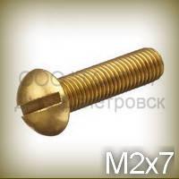 Винт М2х7 латунный ГОСТ 17473-80 (DIN 86) с полукруглой головкой