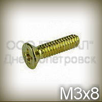 Винт М3х8 латунный ГОСТ 17475-80 (DIN 965, ISO 7046) с потайной головкой с крестовым шлицем