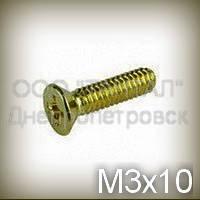 Винт М3х10 латунный ГОСТ 17475-80 (DIN 965, ISO 7046) с потайной головкой с крестовым шлицем
