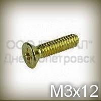 Винт М3х12 латунный ГОСТ 17475-80 (DIN 965, ISO 7046) с потайной головкой с крестовым шлицем