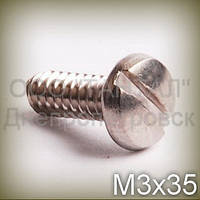 Винт М3х35 латунный ГОСТ 1491-84 (DIN 84, ISO 1207) никелированный с цилиндрической головкой