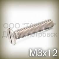 Винт М3х12 латунный ГОСТ 17475-80 (DIN 963, ISO 2009) никелированный с потайной головкой с прямым шлицем