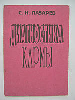 Лазарев С.Н. Диагностика кармы. Книга первая. Система полевой саморегуляции.