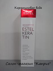 Кератиновая вода ESTEL KERATIN 100мл