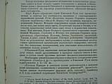 Древнерусские летописи (б/у)., фото 6