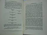 Древнерусские летописи (б/у)., фото 9