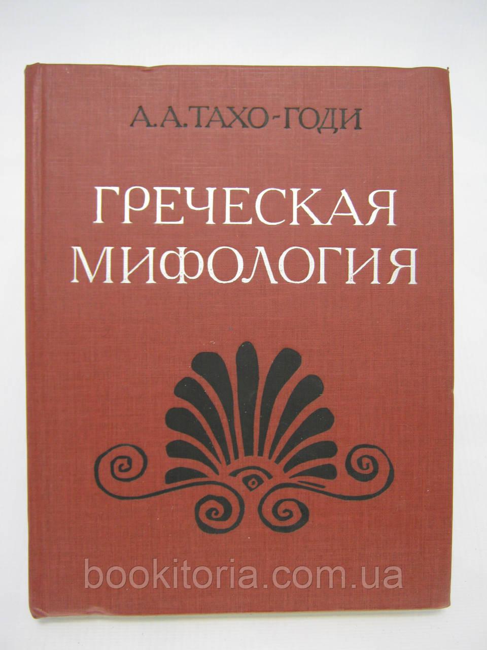 Тахо-Годи А.А. Греческая мифология (б/у).