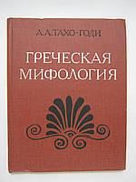 Тахо-Годи А.А. Греческая мифология (б/у)., фото 1