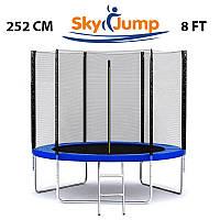 Батут SkyJump 8 фт., 252 см.з захисною сіткою та драбинкою -  КРАЩА ЦІНА!