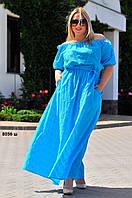 Платье фонарик в пол 8036ш