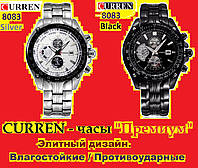 """Часы мужские наручные часы кварцевые """"Curren 8083"""". Влагостойкие, противоударные часы """"Премиум серия""""."""