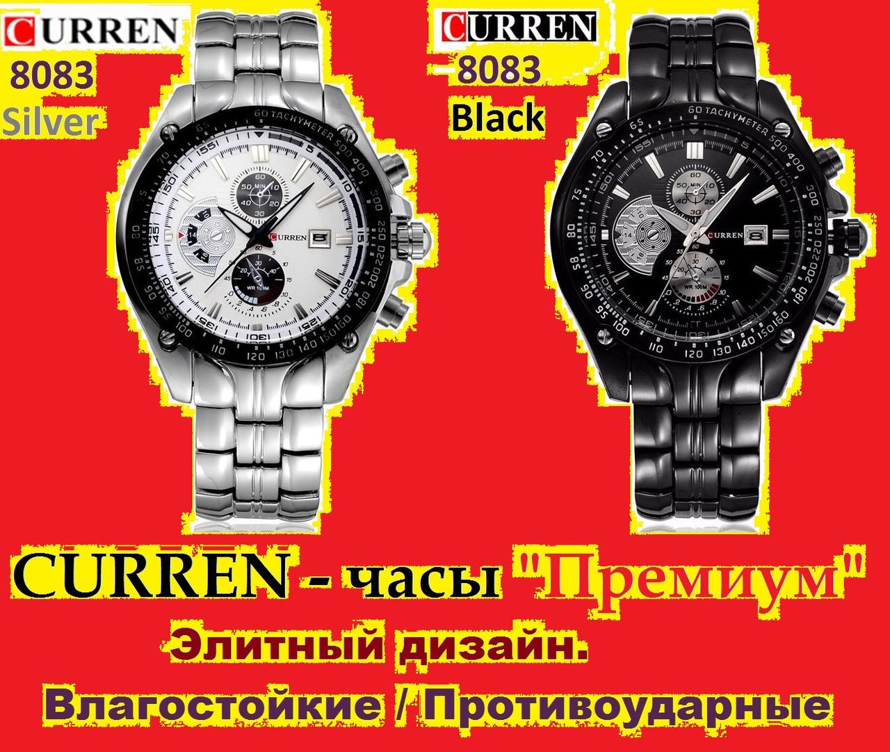 Часы curren 8083 цена