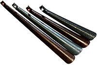 Рожки для обуви (80см) цельнометаллические, загнутые