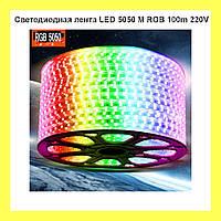 Светодиодная лента LED 5050 M RGB 100m 220V белый цвет + соединитель 10 шт