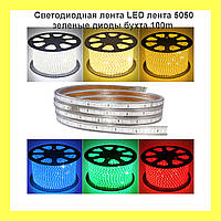 Светодиодная лента LED лента 5050 зеленые диоды бухта 100m + соеденитель 10 шт!Акция
