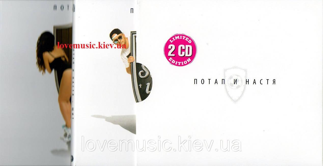 Музичний сд диск ПОТАП И НАСТЯ Щит и мяч (2015) (audio cd)